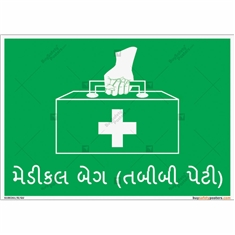 Medical First Aid Kit Sign in Landscape