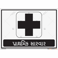 First Aid Signs in Landscape