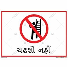 Do Not Climb Landscape Sign