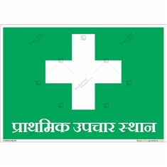 First Aid Safety Signs in Landscape