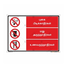 Hygiene Combined Safety Sign